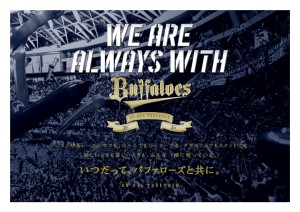 「WE ARE ALWAYS WITH Buffaloes」を胸に最後まで戦う