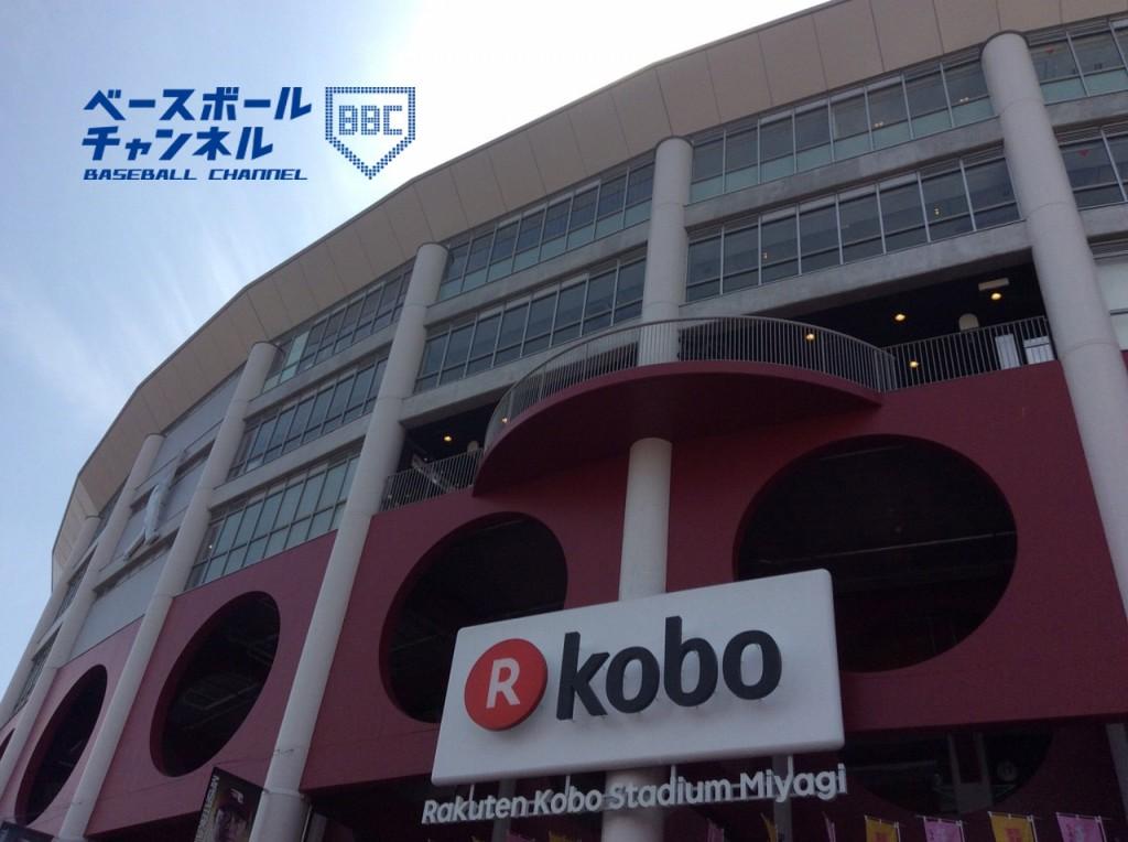 Koboスタ宮城2016