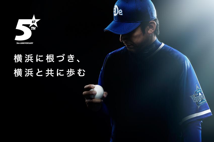 横浜DeNAベイスターズ 5周年企画第2弾、新ビジターユニフォーム発表会を9日に開催!