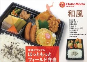 ほっと神戸でほっともっとの弁当が販売される
