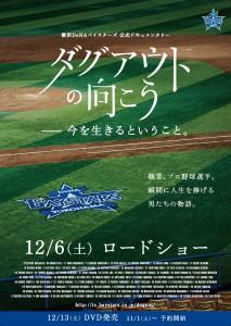 079添付素材【PR】劇場ポスター