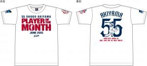 150710_秋山選手MVP記念Tシャツ