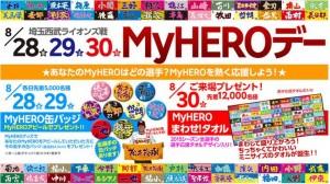 楽天MyHEROデー